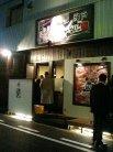 神戸イベリコ屋 姫路店