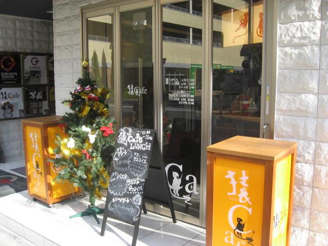 猿カフェ  豊田店