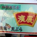 蒲鉾の濱辰商店 - 和歌山名産 濱辰の蒲鉾・天ぷらです。このお店は株式会社濱辰商店って言うんですよ。