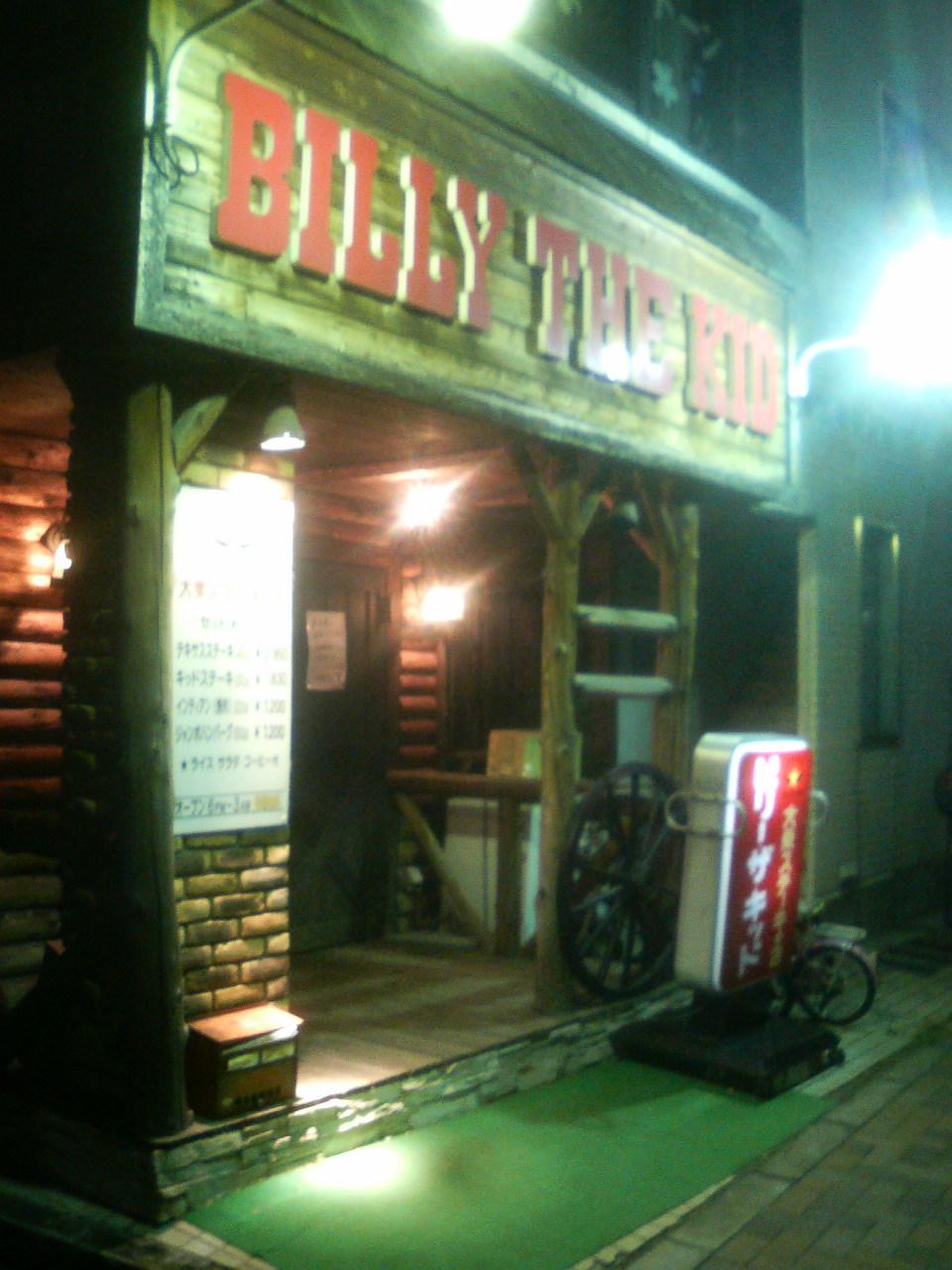 ビリー・ザ・キッド 西新井店