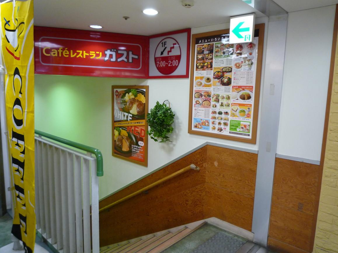 ガスト 橋本駅前店