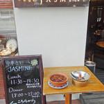 中華香彩JASMINE - 至ってシンプルな店構え