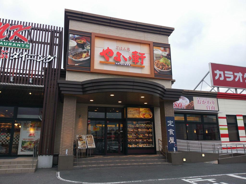 やよい軒 新栄町店
