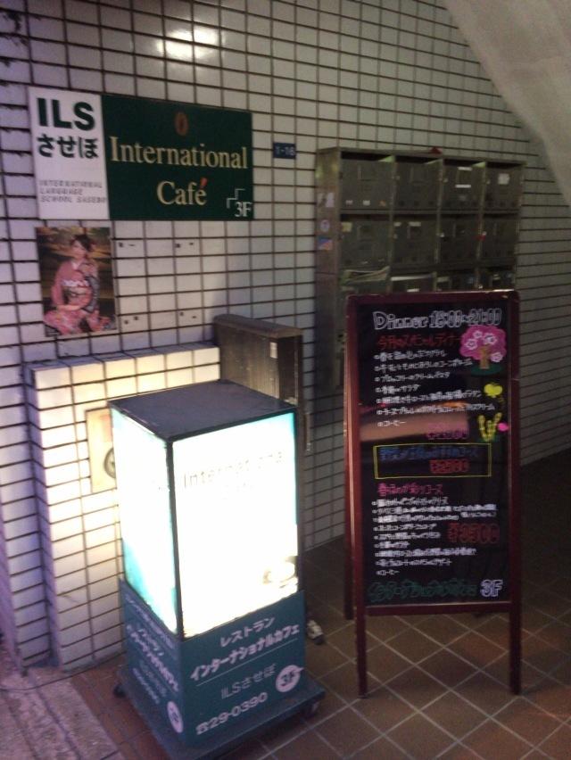インターナショナルカフェ