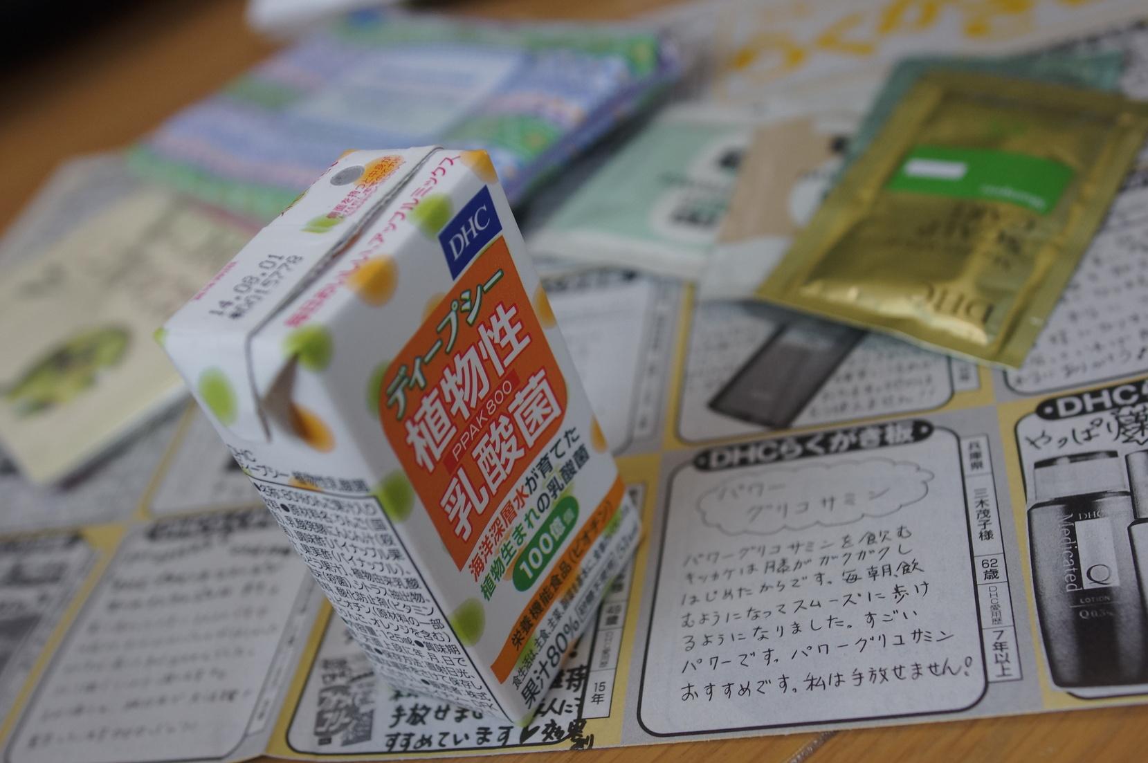 DHC 札幌ポールタウン直営店
