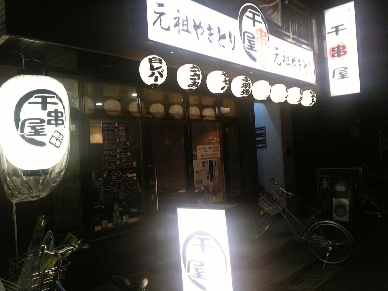 千串屋 新所沢店