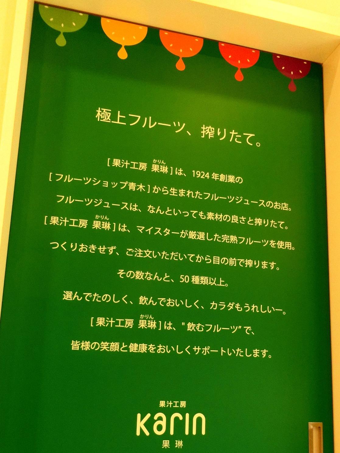 果琳 イオンモール和歌山店