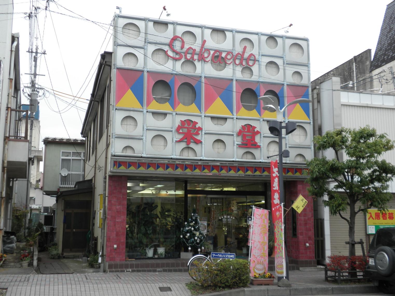 菓子工房 栄堂 台町店