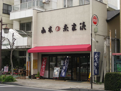 山本奈良漬店