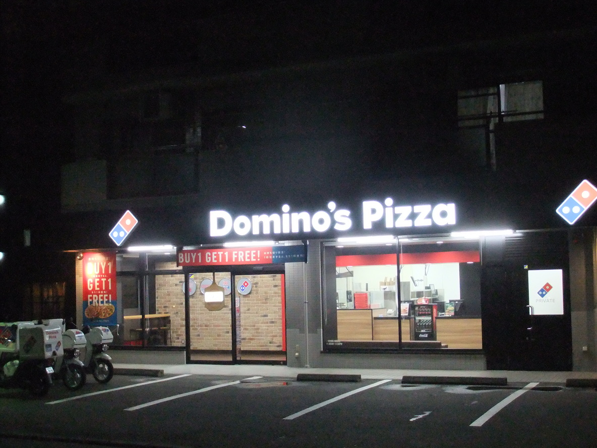 ドミノピザ 小平回田店