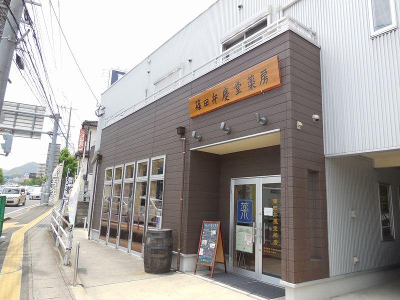 篠田弁慶堂薬房 時津店