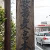 薮蕎麦 宮本 - 料理写真:趣のある看板