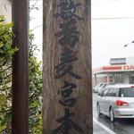 薮蕎麦 宮本 - 趣のある看板
