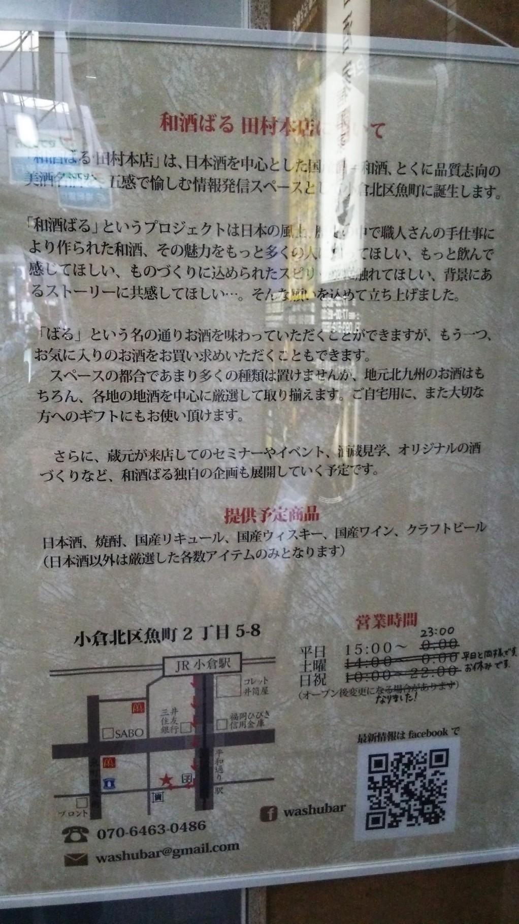和酒ばる 田村本店