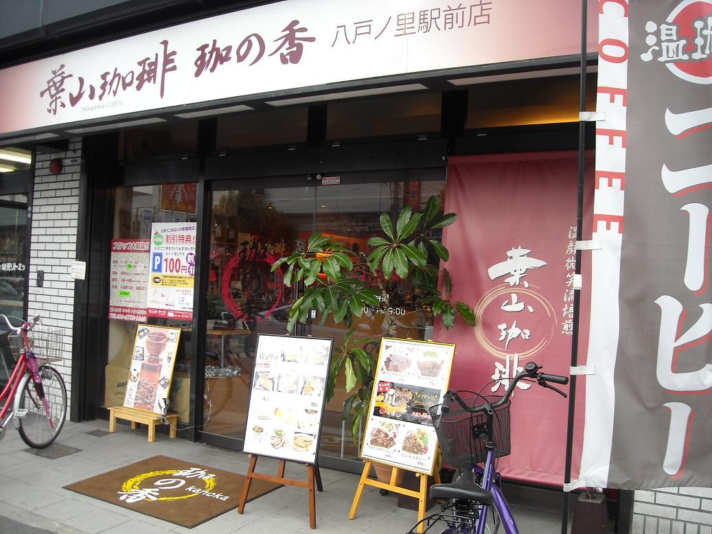 葉山珈琲 珈の香 八戸ノ里駅前店