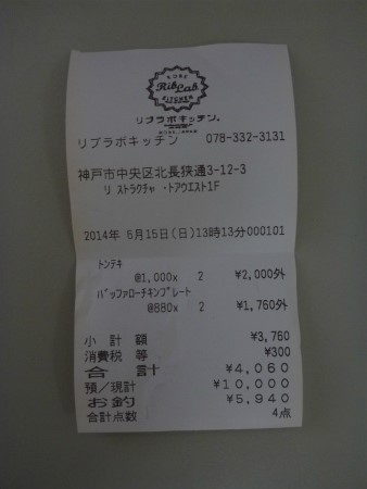 RIBLAB KITCHEN 神戸