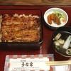 鰻料理 うな富 - 料理写真:父の日なので両親と久しぶりに鰻を食べに行きました(^^) やっぱり旨い❗️ 写真はうな重の竹。