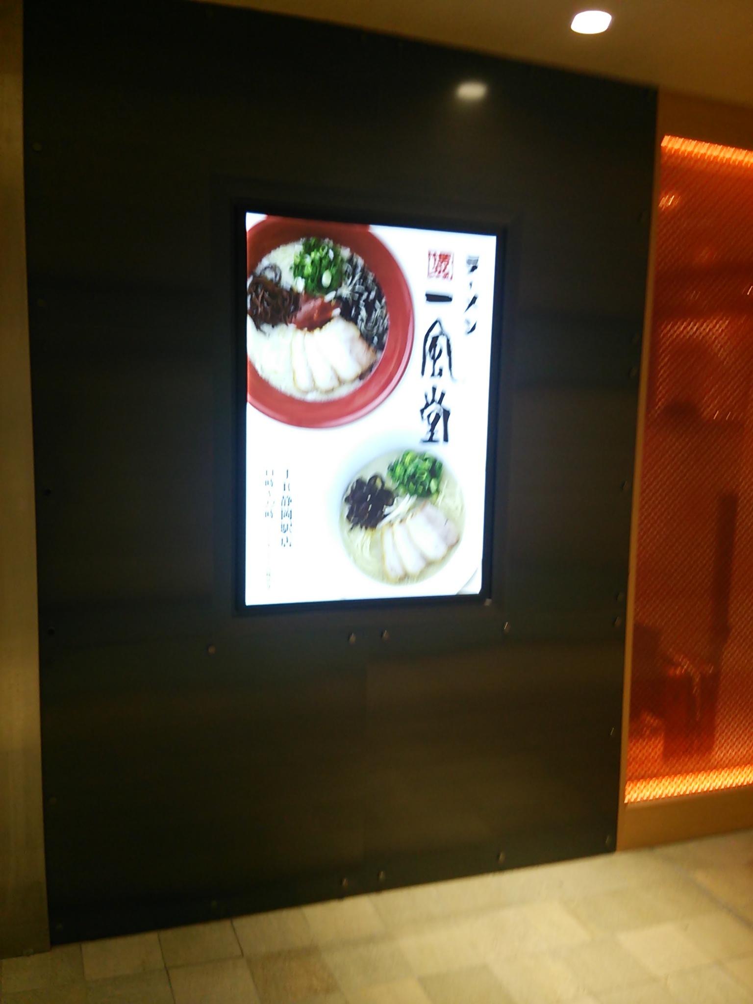 一風堂 JR静岡駅店