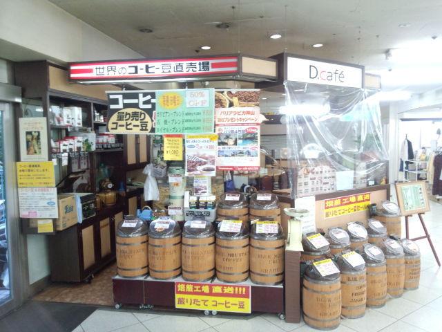 ダートコーヒー  川西店