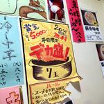 ラーメン オギカワ - チャレンジメニュー