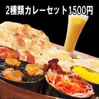 シンカレー - 2種類カレーセット1500円