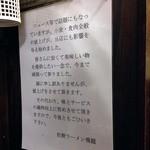 佐野ラーメン 飛龍 - 脂ラーメン 餃子 酎ハイ(濃い目)2014年6月