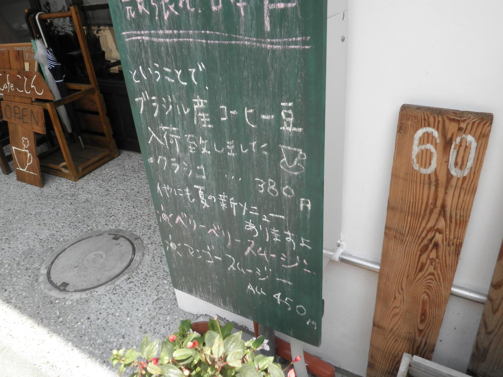 Cafe ことん