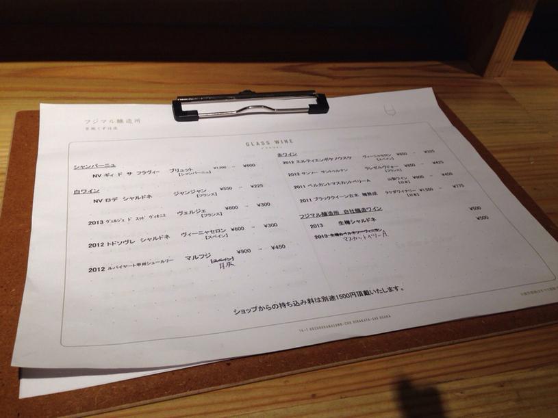 フジマル醸造所 京阪くずは店