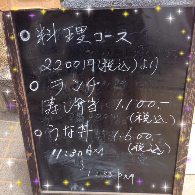 タヌキ寿司