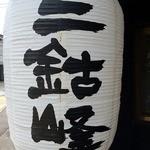 麺処 三鈷峰 -