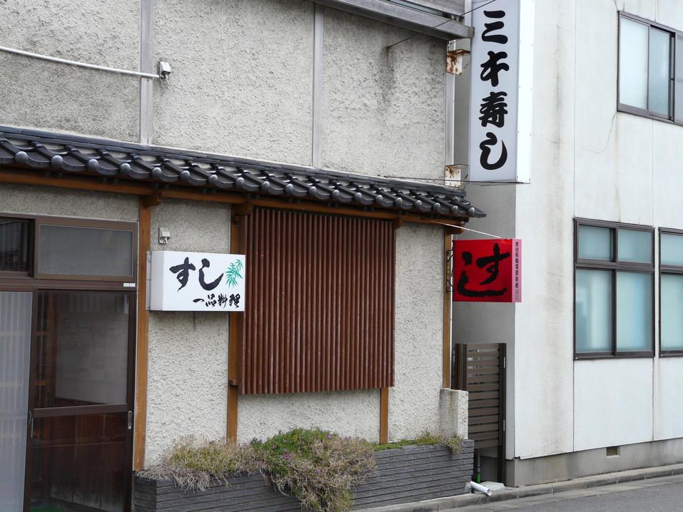 ミキ寿司 name=