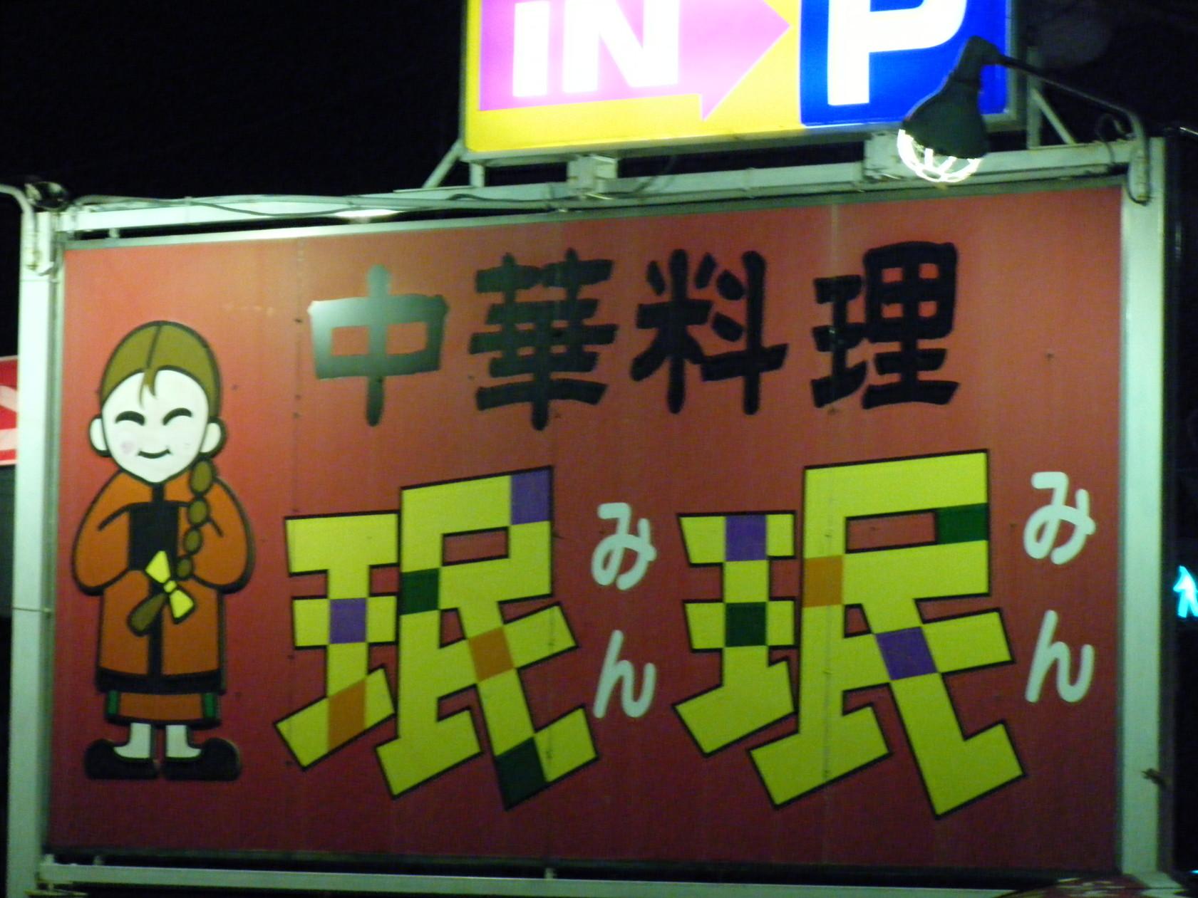 中華料理 �a�a
