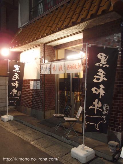 味鉄 本山店