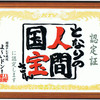 ココハウス - 料理写真:「となりの人間国宝さん」に認定されました☆彡