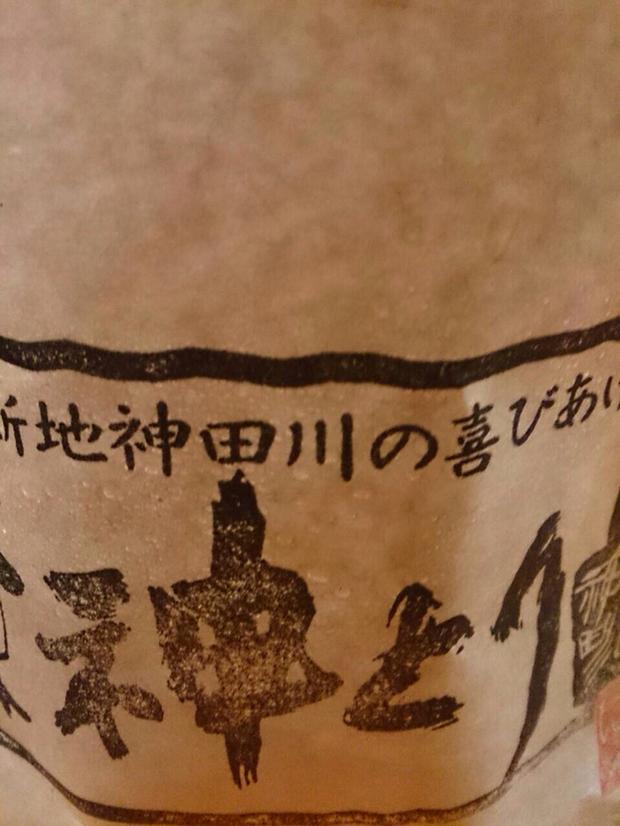 神とり 松山勝山通り店 name=