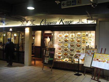 しゃぽーるーじゅ 札幌 パセオ店