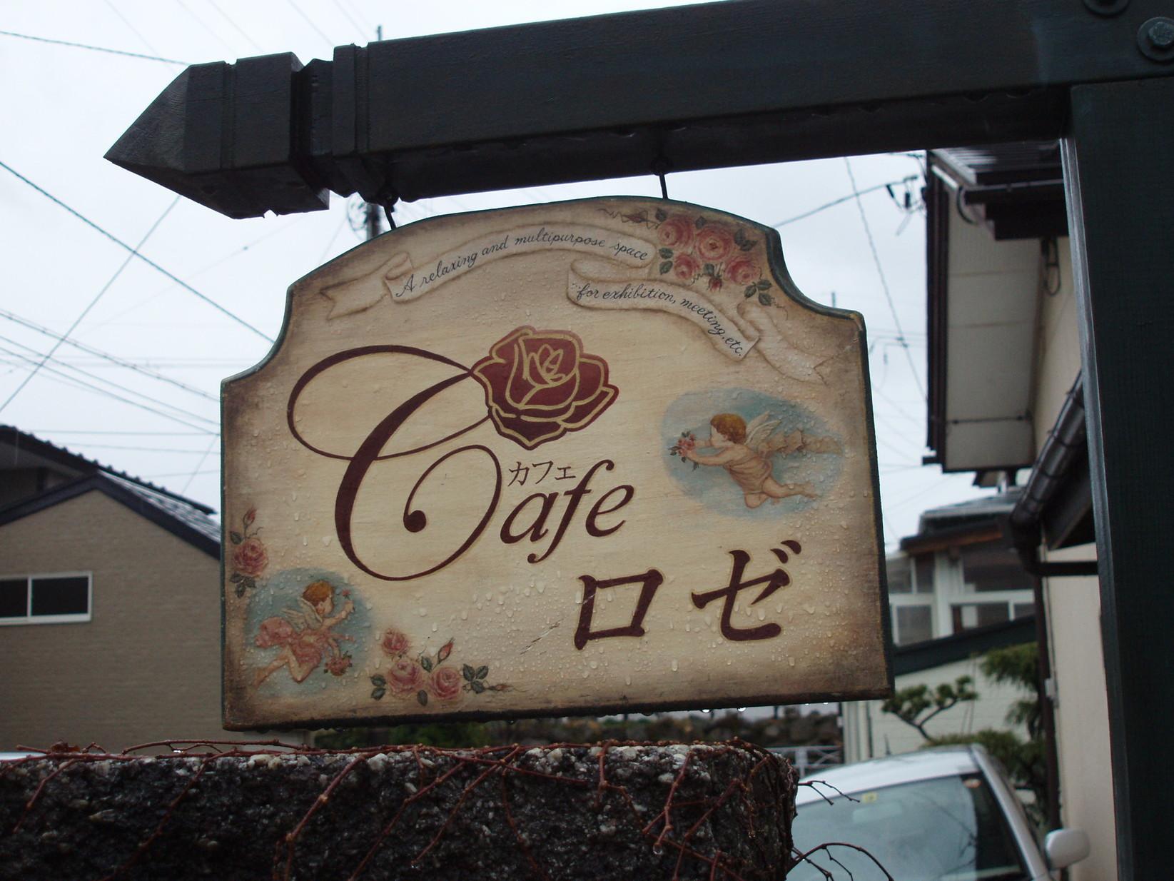 カフェ ロゼ