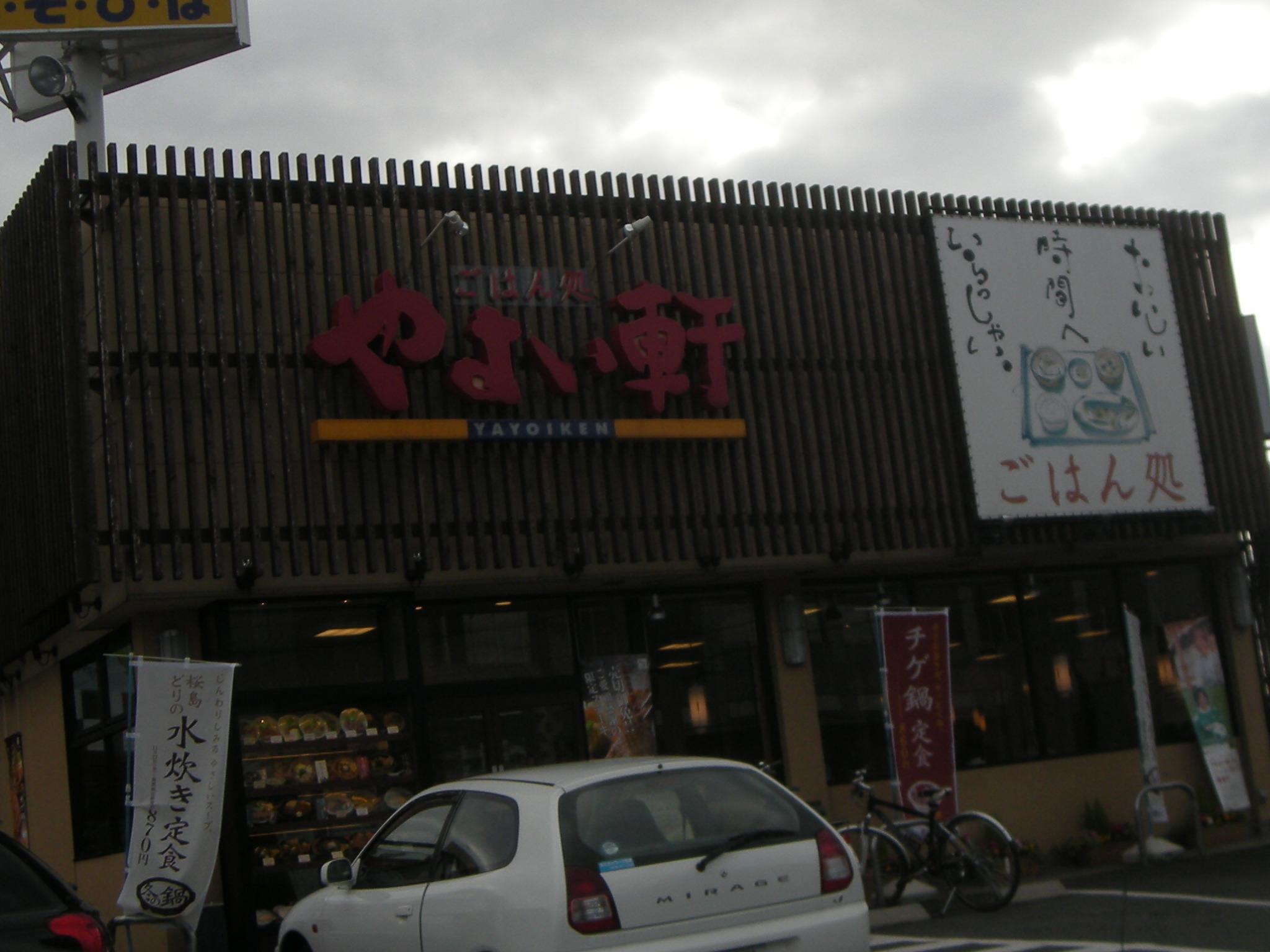 やよい軒 久御山店