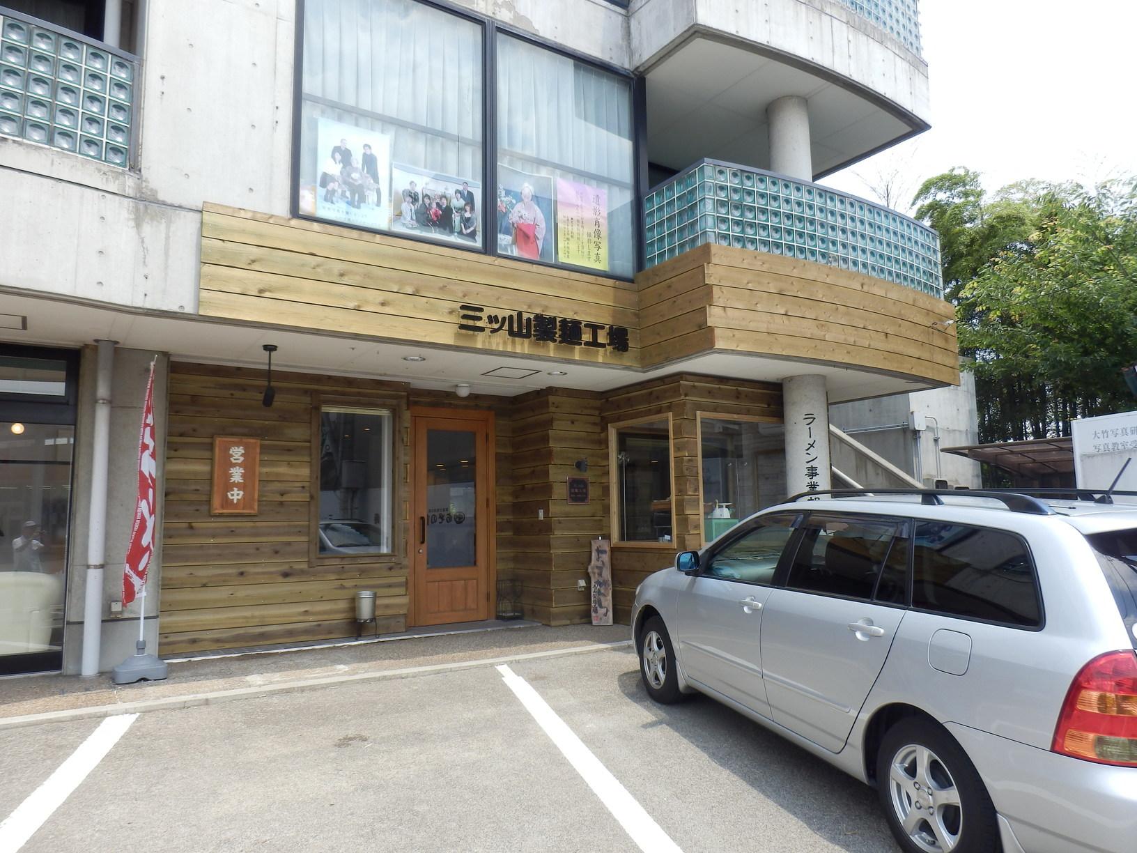 三ツ山製麺工場 ラーメン事業部