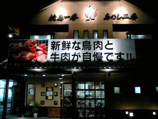 ドライブイン鳥 糸島店
