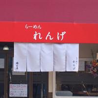 らーめん れんげ - 八王子駅南口から徒歩5分!