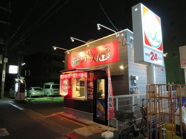 蛸仙人 大和田店