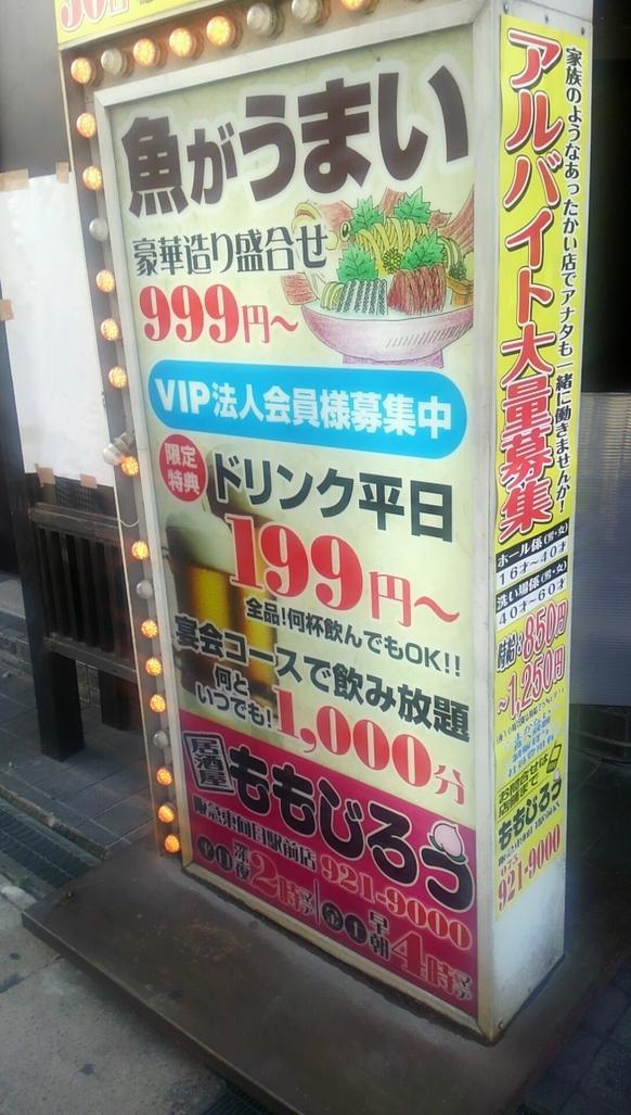ももじろう 阪急東向日駅前店