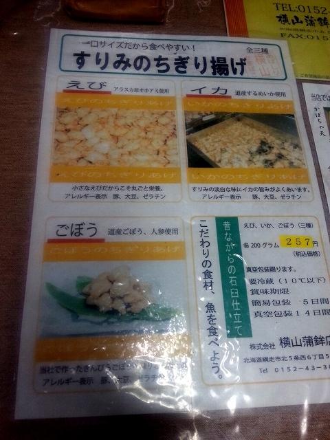 横山蒲鉾店