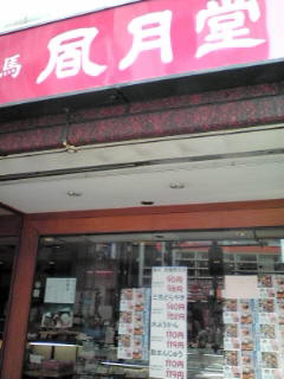 練馬風月堂 練馬店