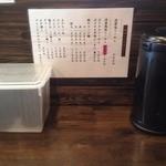 麺屋 彩々 - カウンター1番席(水はセルフ・ティッシュ完備)