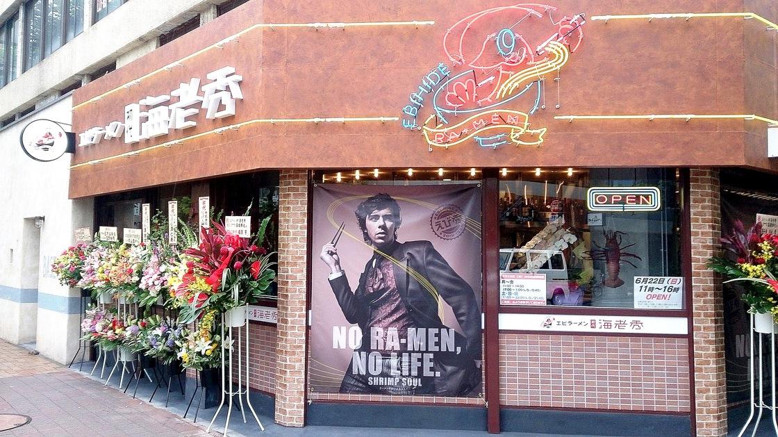 海老秀 関内桜通り店