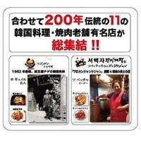 日本初!韓国の超人気11店舗の味が集結!!