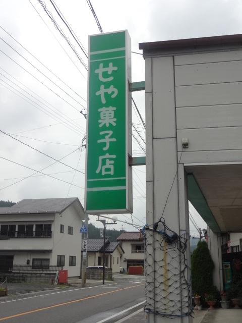 せや菓子店