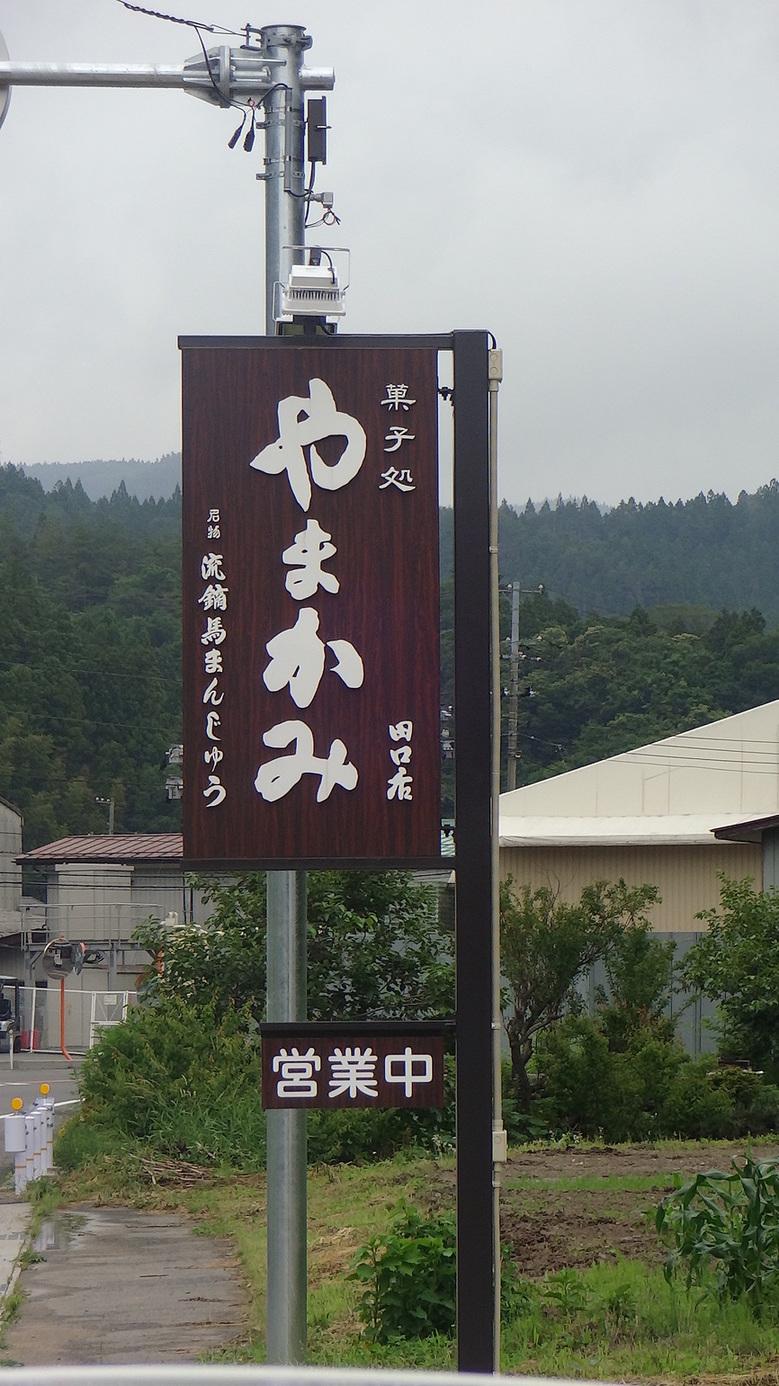 山上菓子店 田口店
